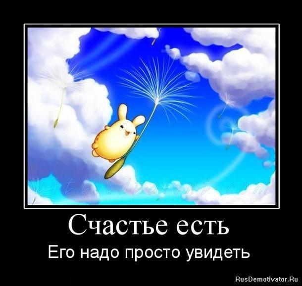 счастие есть: